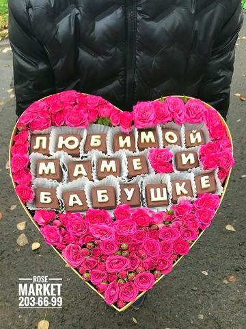 Цветы и шоколадные буквы «Любимой маме и бабушке» #191461