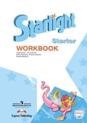 Starlight Starter. Звездный английский язык. Баранова К., Дули Д., Копылова В. Рабочая тетрадь к учебнику для начинающих