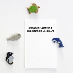 Магнит+зажим Midori Magnet Clip - Aquarium