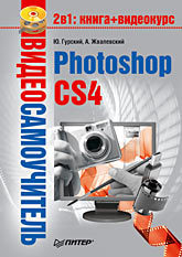 Фото - Видеосамоучитель. Photoshop CS4 (+CD) яковлева елена сергеевна 3d графика и видео в photoshop cs4 extended cd