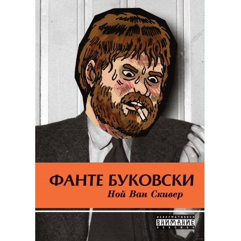 Фанте Буковски Два