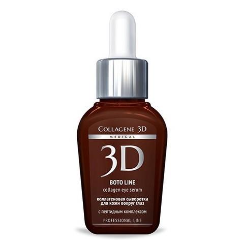 *Коллагеновая сыворотка для кожи вокруг глаз (Collagene 3D/BOTO LINE/PROFESSIONAL LINE/30мл)
