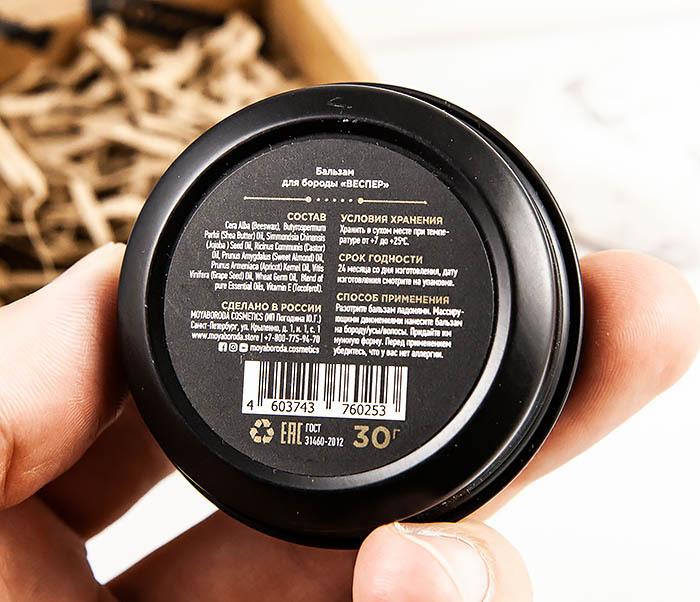 CARE119-2 Органический бальзам для бороды MOYABORODA «VESPER» (30 гр) фото 05