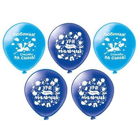 Воздушные шары с гелием на выписку мальчика с надписями