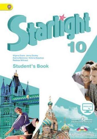 Звездный английский. Баранова, Дули, Копылова. Starlight 10 кл. Student's book. Учебник. 2018 год
