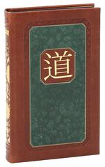 Лао-цзы. Книга об истине и силе