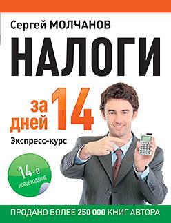 Налоги за 14 дней. Экспресс-курс. Новое, 14-е изд.