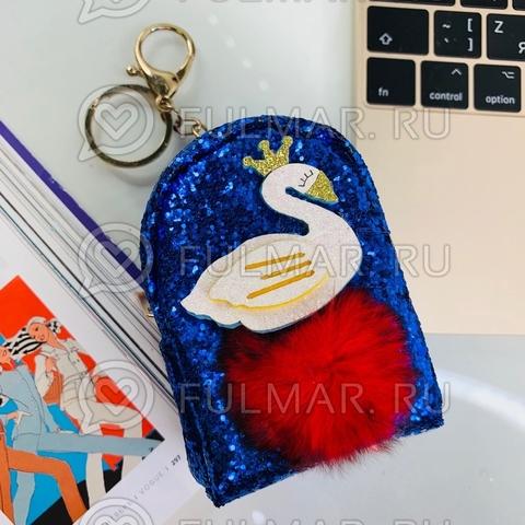 Ключница-кошелек для мелочи-брелок «Королева Лебедь» блестящая Синяя