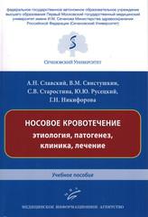 Носовое кровотечение: этиология, патогенез, клиника, лечение