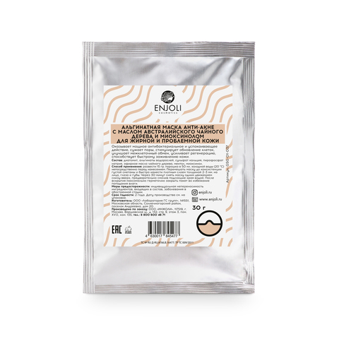 Альгинатная маска анти-акне с маслом австралийского чайного дерева и миоксинолом для жирной и проблемной кожи