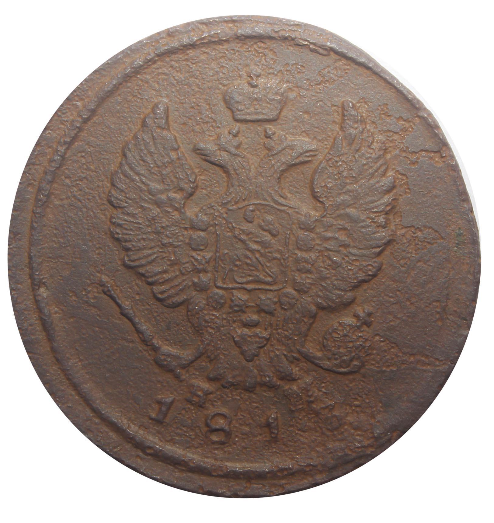 2 копейки  Александр I. ЕМ-НМ. 1813 год  F-