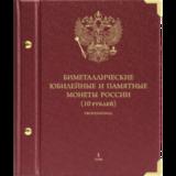 Альбом «Биметаллические юбилейные и памятные монеты России - 10 рублей» professional Том 1