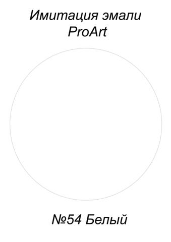 Краска для имитации эмали,  №54 Белый, США