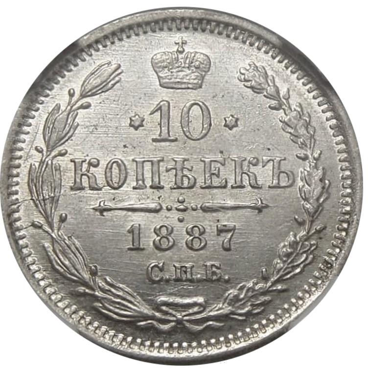 10 копеек. Александр III. 1887 г. СПБ-АГ. В слабе ННР MS-63. Серебро. XF-AU