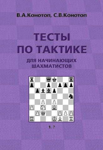 Электронная книга Тесты по тактике для начинающих шахматистов. PDF файл