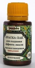 Краска-лак SMAR для создания эффекта эмали, Металлик. Цвет №10 Бургундия