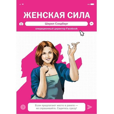 Женская Сила. Шерил Сэндберг, исполнительный директор Facebook