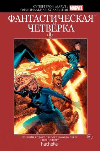 Супергерои Marvel №10. Фантастическая Четвёрка