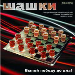 Алкогольная игра «Пьяные шашки», фото 2