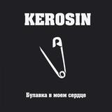 Kerosin / Булавка В Моем Сердце (CD)
