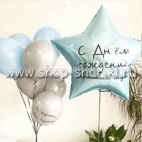 композиция из шаров на день рождения мужу - С Днем рождения, любимый муж