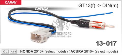 Антенный переходник Carav 13-017 Honda/Acura