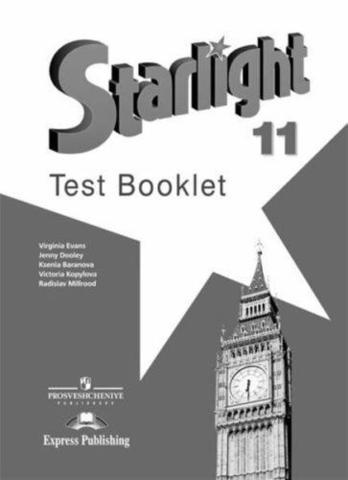 starlight 11 кл. test