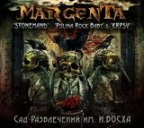 Margenta / Сад Развлечений им. И.Босха (CD)