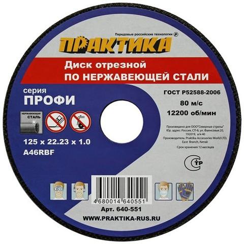 Диск абразивный по металлу отрезной ПРАКТИКА 125 х 22 х 1,0 мм  Для  нержавеющей стали (640-551), шт