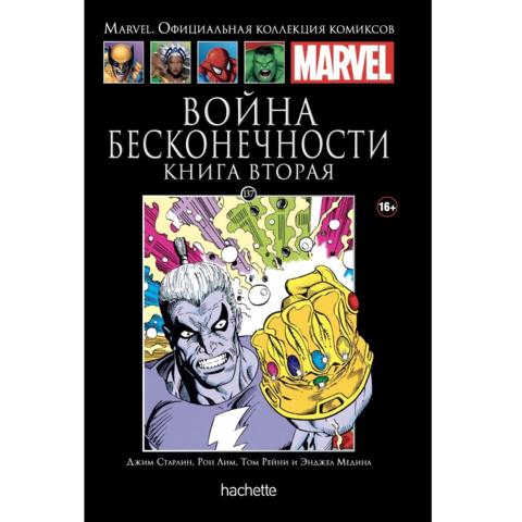Ашет Коллекция № 137 Война Бесконечности. Книга 2