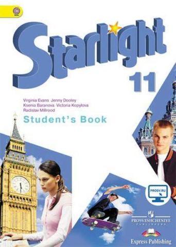 Звездный английский. Starlight 11 кл. Баранова, Дули, Копылова Student's book. Учебник 2018 год