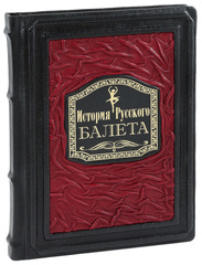 История Русского балета