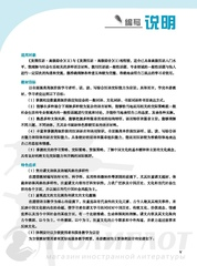 Developing Chinese (2nd Edition) Advanced Comprehensive Course II