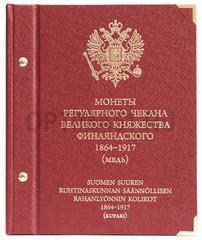 Альбом для монет «Монеты регулярного чекана периода Великого княжества Финляндского 1864–1917. Медь»