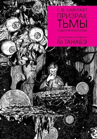 Призрак Тьмы Г. Ф. Лавкрафта