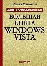 Большая книга Windows Vista. Для профессионалов