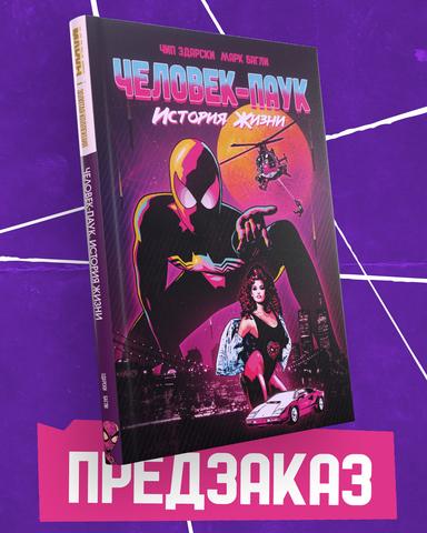 Человек-Паук. История Жизни. Золотая Коллекция (Эксклюзивная обложка) (ПРЕДЗАКАЗ)