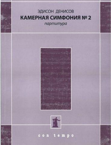 Денисов Э. В. Камерная симфония № 2. Партитура.