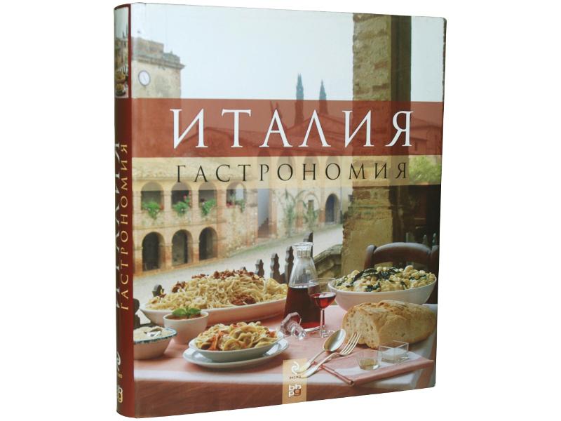 Литература Италия. Гастрономия 1.png