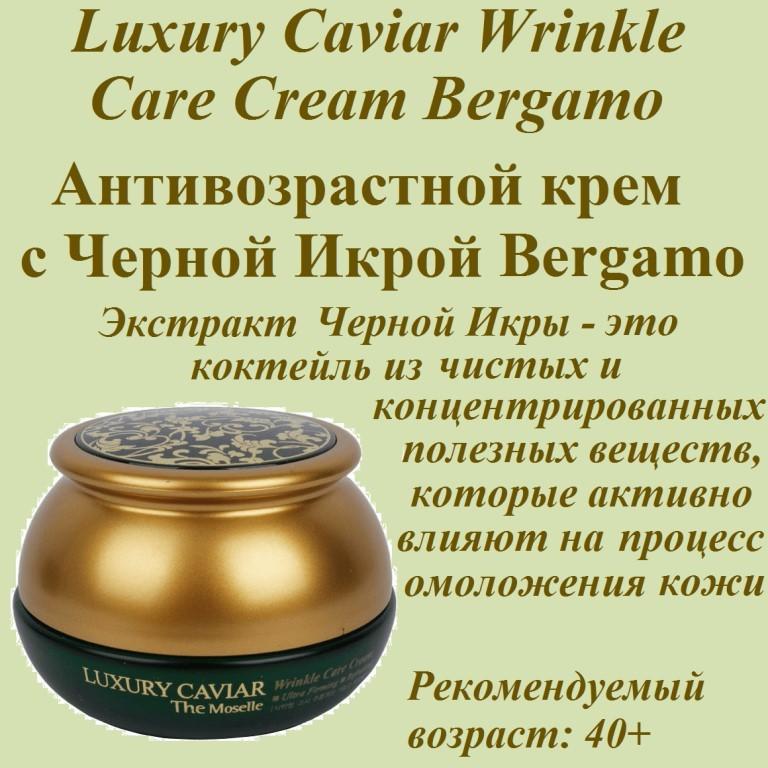 Омолаживающий крем против морщин с экстрактом икры BERGAMO LUXURY CAVIAR WRINKLE CARE CREAM 50ml