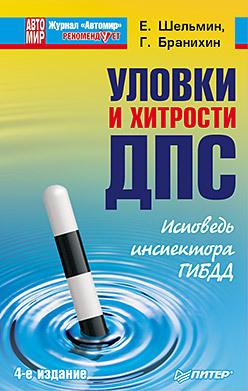 Уловки и хитрости ДПС. Исповедь инспектора ГИБДД. 4-е издание