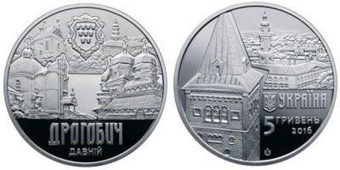 5 гривен 2016 - Древний Дрогобич