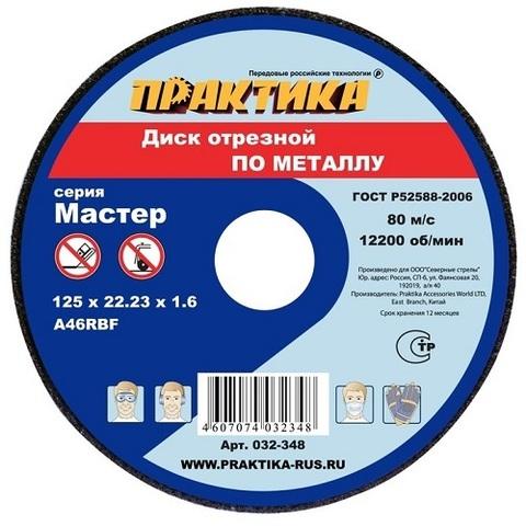 Диск абразивный по металлу отрезной ПРАКТИКА 125 х 22 х 1,6 мм  (032-348)