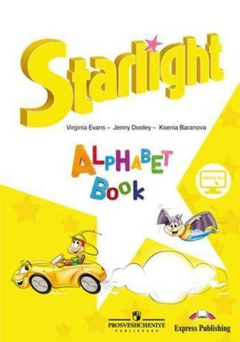 Starlight. Звездный английский. Дули Д, Эванс В., Баранова К. Изучаем английский алфавит. Alphabet Book