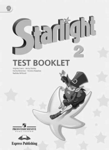 Starlight 2 класс. Звездный английский. Баранова К., Дули Д., Копылова В. Контрольные задания