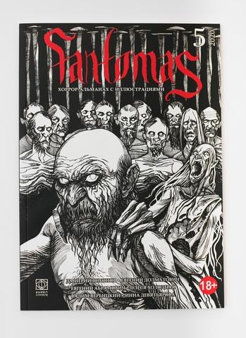 Журнал Fantomas №5