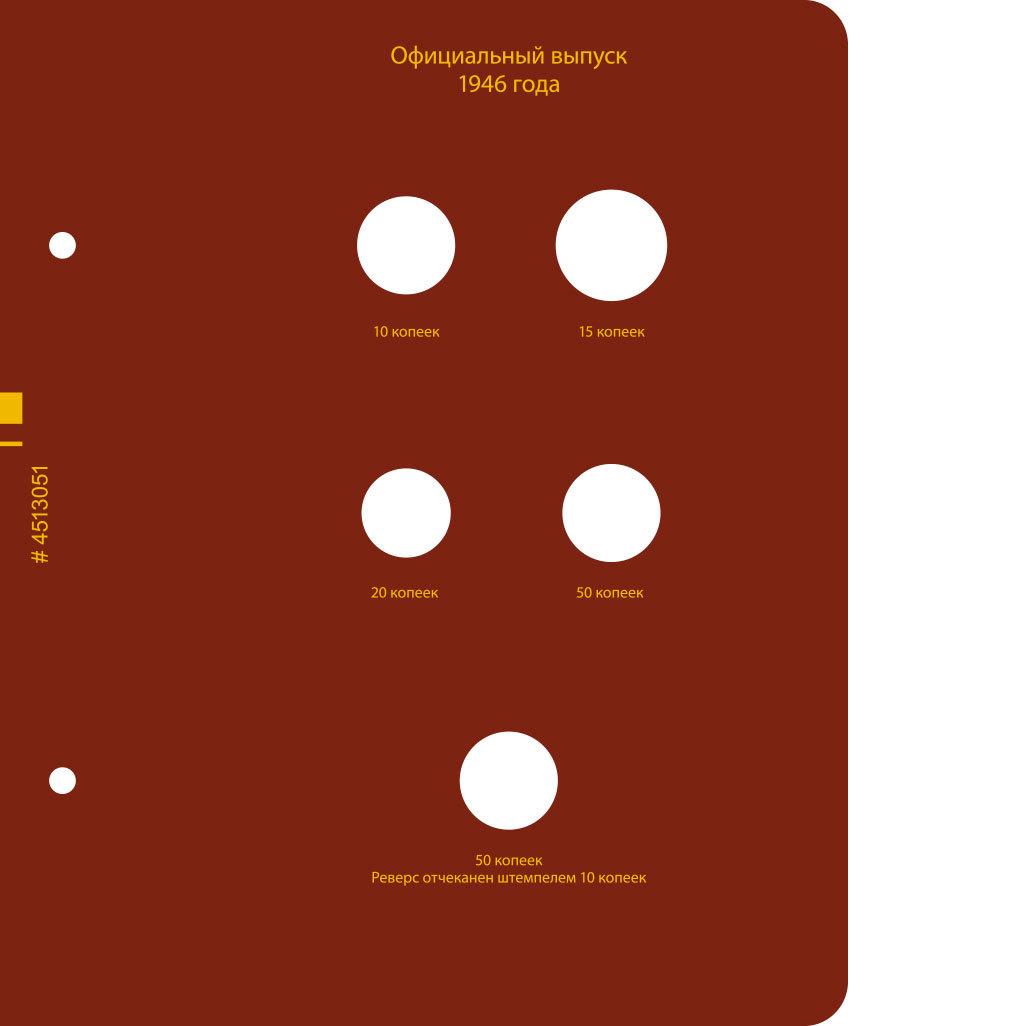 Альбом для монет «Жетоны государственного треста