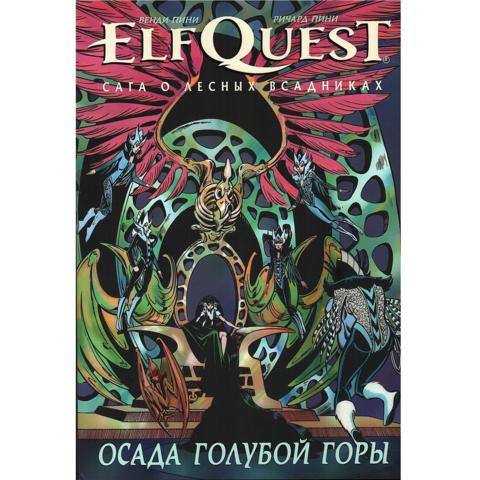 ElfQuest: Сага о лесных всадниках. Книга 5