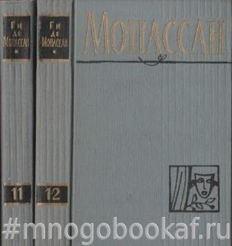 Мопассан. Полное собрание сочинений в 12 томах