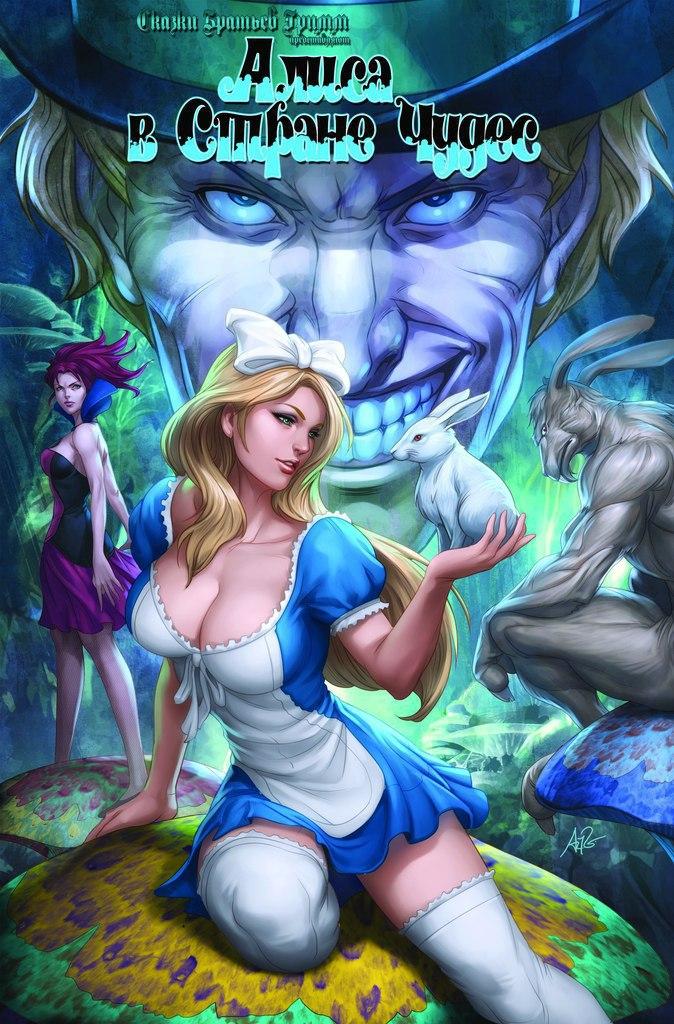 Сказки Братьев Гримм: Алиса в Стране Чудес